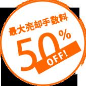 最大売却手数料50%OFF!