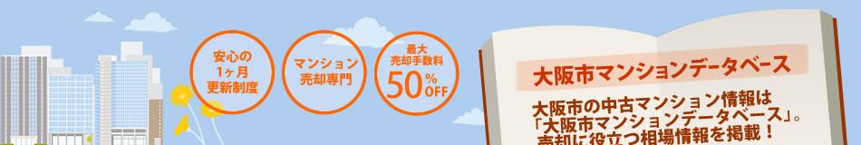 大阪市の中古マンション情報は「大阪市マンションデータベース」。売却に役立つ相場情報を掲載!